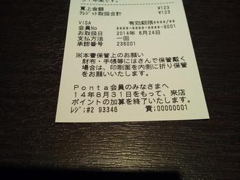 IMG_20140824_143541.jpg
