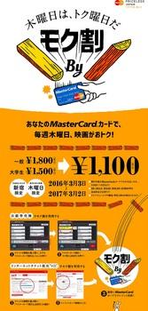 mokuwari_mastercard.jpg